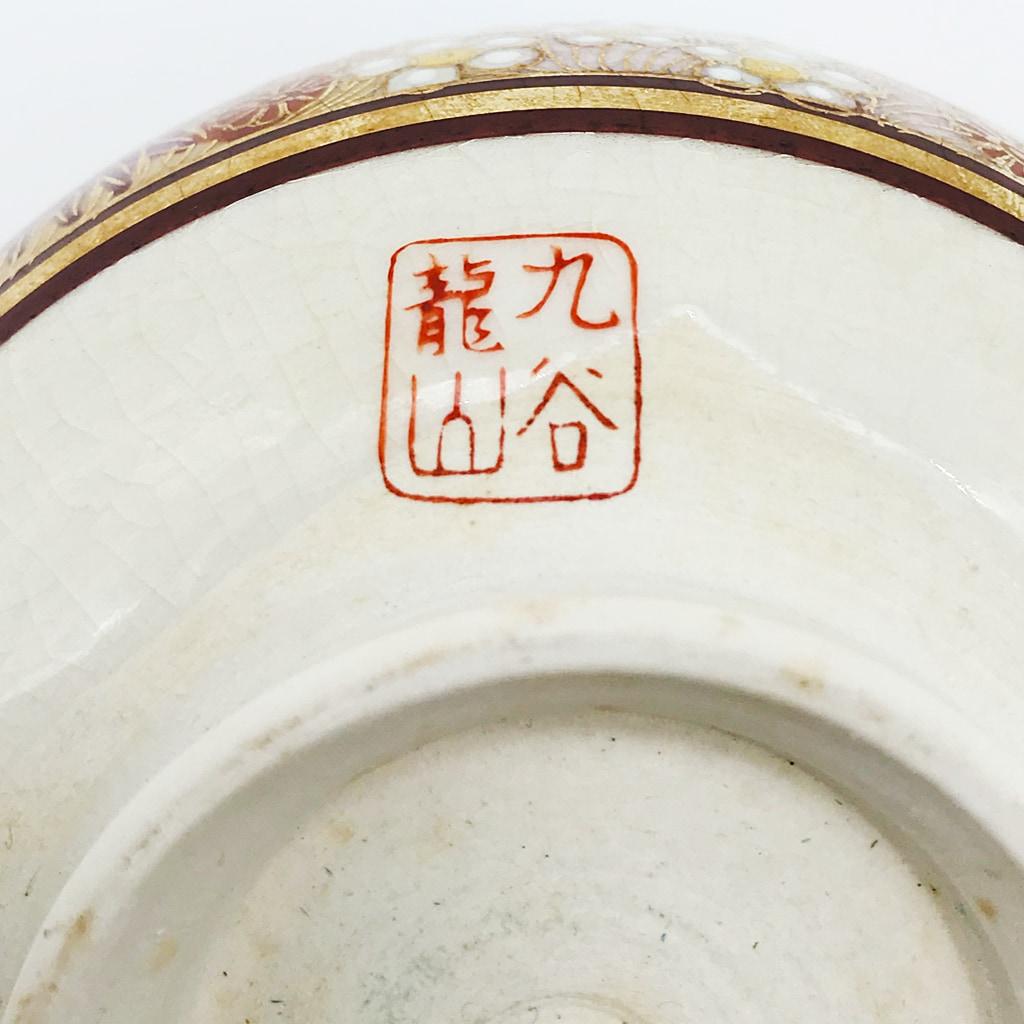 九谷焼 中田龍山 茶碗 金彩色絵花詰 高堂風錦手
